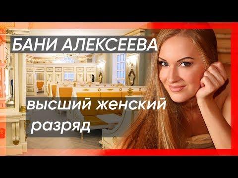 Бани Алексеева в городе Подольск #бани #подольск #алексеева #высший #разряд #женскоеотделение