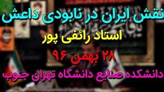 نقش ایران در نابودی داعش - رائفی پور