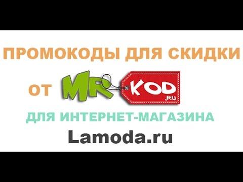 Промокод Ламода и купоны Lamoda.ru