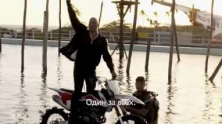 Три икса׃ Мировое господство (2017) Боевые Искусства на Мотоцикле (БИМ)