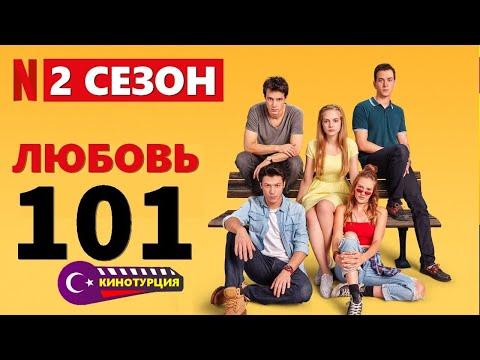 Любовь 101 9 серия 2 сезон русская озвучка. Анонс и Дата выхода.