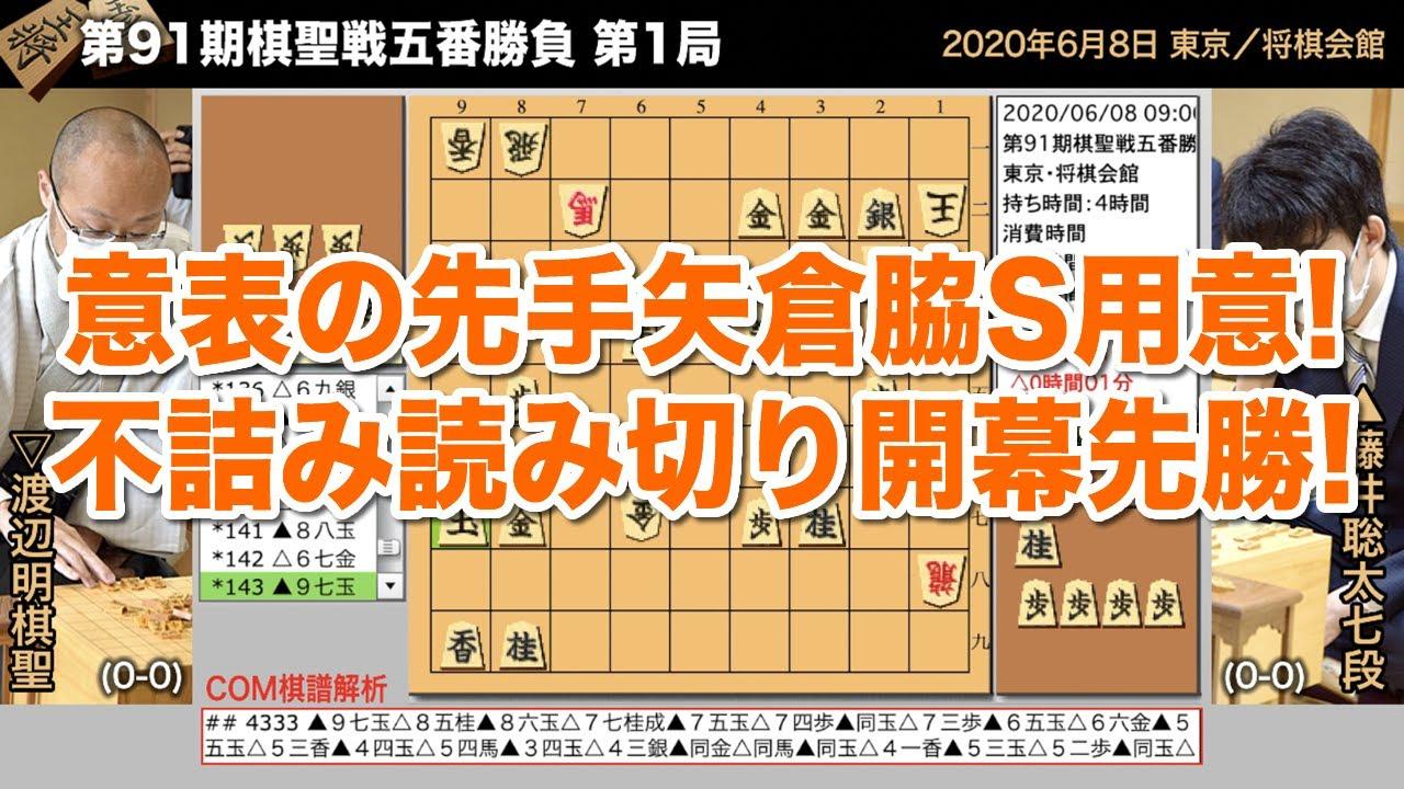 棋聖戦中継