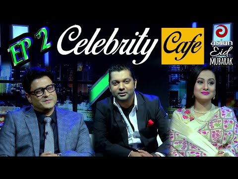Celebrity Cafe - সেলিব্রেটি ক্যাফে | Asian TV Program | Shahriar Nazim Joy, Ferdous & purnima EP-02