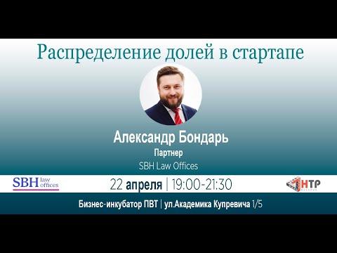 Распределение долей в стартапе - Александр Бондарь