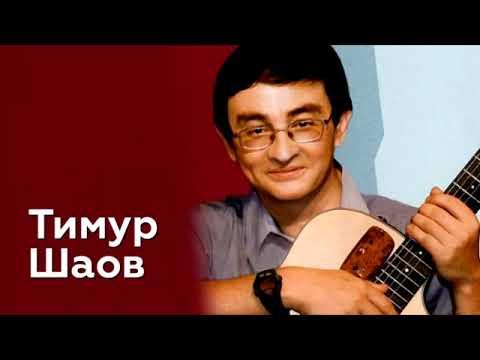 ТИМУР ШАОВ  - Хрень или карантинная песня (аудио)