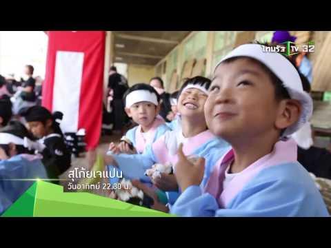 ย้อนหลัง [Teaser] สุโก้ยเจแปน วันอาทิตย์ 22.30 น. เริ่ม 20 พ.ย.59 ทางไทยรัฐทีวี