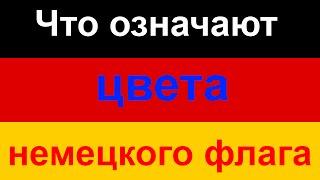 Что означают цвета немецкого флага.Розыгрыш немецкого флага. 10.08.2014(Розыгрыш флага будет проводиться 31.08.2014 на рандомайзере http://yabloger.com/ Группа в контакте: http://vk.com/ivanausdeutschland..., 2014-08-10T16:09:11.000Z)