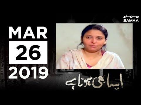 Gola Gandday Wala Aur uski biwi | Aisa Bhi Hota Hai | SAMAA TV | 26 March 2019