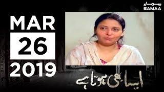 Gola Gandday Wala Aur uski biwi   Aisa Bhi Hota Hai   SAMAA TV   26 March 2019