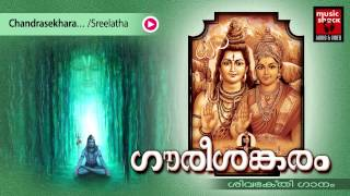 Hindu Devotional Songs Malayalam | Gourishankaram | Shiva Devotional Song | Sreelatha Songs