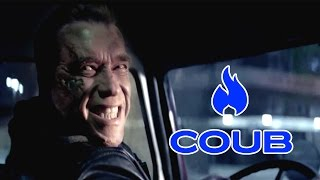 COUB - Terminator  / Терминатор