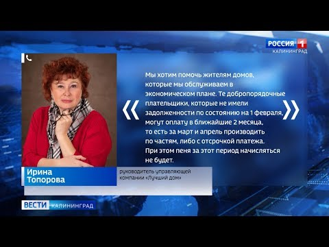 В Калининграде управляющая компания решила смягчить условия оплаты за обслуживание жилья