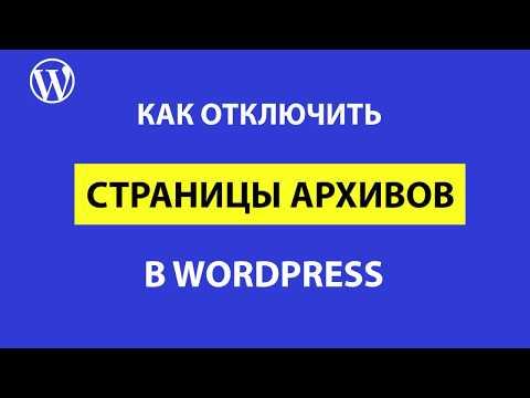 WordPress ошибка вы уверены что хотите сделать это