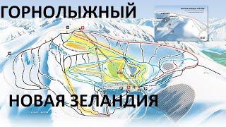 Горнолыжный курорт Гора Хатт Mount Hutt