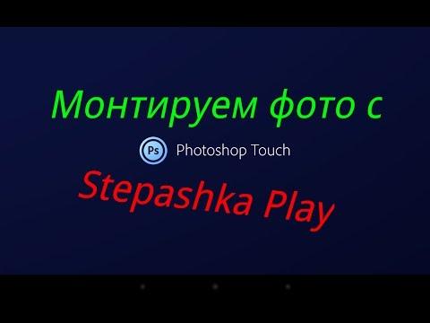 Как монтировать фото на Android?