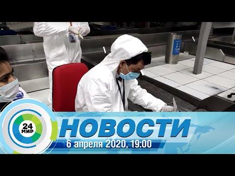 Новости 19:00 от 06.04.2020