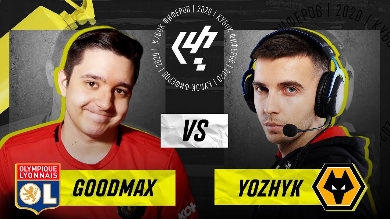 КУБОК ФИФЕРОВ 2020 6-ой ТУР - GOODMAX vs. YOZHYK