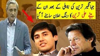 vuclip Jahangir Tareen Son Message For Imran Khan After Jahangir Tareen Disqualification 2017