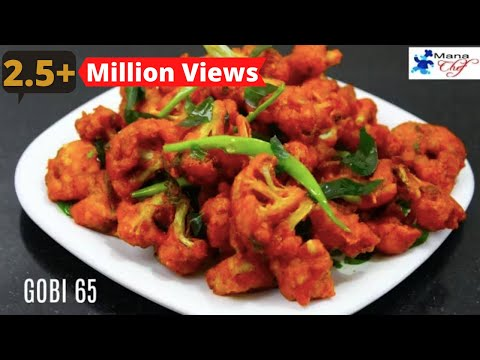 Gobi 65 (Cauliflower 65) Recipe In Telugu