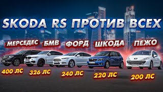 Skoda RS БРОСИЛА ВЫЗОВ Mercedes,BMW, Ford Mondeo ecoboost, opel Astra