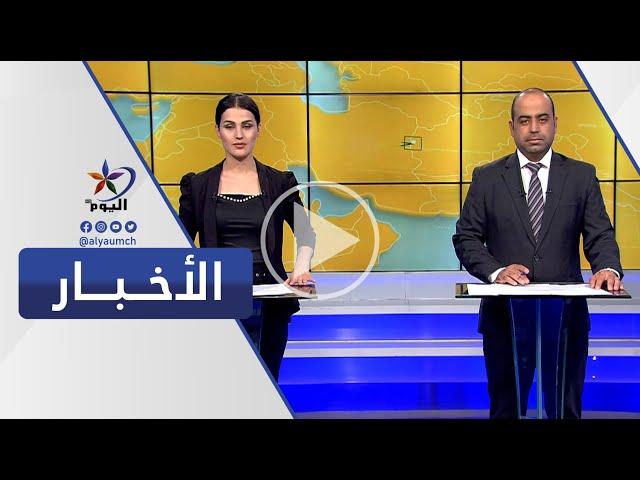 نشرة السابعة | #قناة_اليوم 06-06-2021