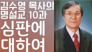 10과 김수영 목사의 명설교: 심판에 대하여
