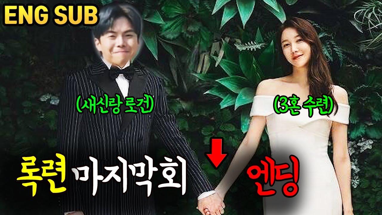 민설아 아빠되는 로건리~ 록련 커플 골인~??! [펜트하우스3] EP. 7 스포주의