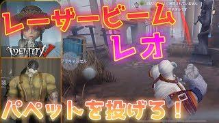 【第五人格】パペットを投げて一瞬で距離を詰める恐怖のレオ【IdentityⅤ】【アイデンティティファイブ】【日本語版】【実況】 thumbnail