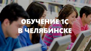 Обучение 1С в Челябинске