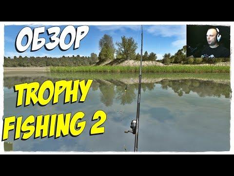 Trophy Fishing 2 ☺ Лучшая бесплатная игра про рыбалку 2017 на пк!