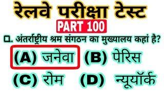 Gk test 100    gk for railway group d    rpf and alp loco pilet exam gk    general knowledge