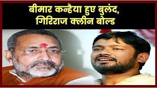 महामुकाबला: बीमार कन्हैया हुए बुलंद, गिरिराज क्लीन बोल्ड, Kanhaiya Kumar Begusarai Constituency