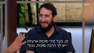 בין השמשות   תוכנית ראיונות אישית בהגשת דב אלבוים - תום כהן