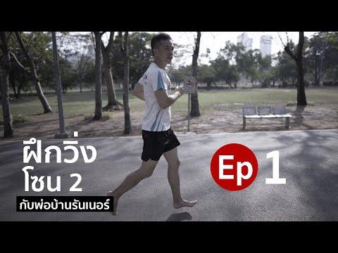 ep 1 สอนวิ่งโซน2 กับพ่อบ้านรันเนอร์