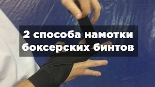 Как правильно наматывать бинты для бокса | Техника бинтования