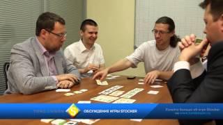 Новейшая настольная интеллектуальная бизнес-игра Stocker(, 2014-05-22T12:25:08.000Z)