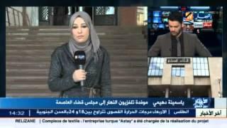 ياسمينة دهيمي.. القاضي يستجوب المجموعة الأولى من المتهمين في قضية سوناطراك 1