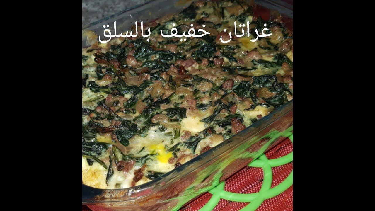 مطبخ ام وليد غرلتان السبانخ او السلق خفيف على المعدة و الجيب