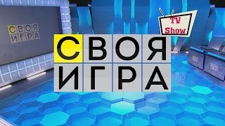 Своя игра - Выпуск 23.06.2018