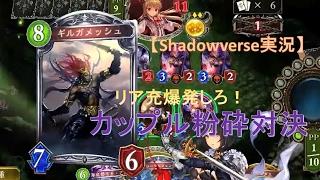 【Shadowverse実況】カップル粉砕対決