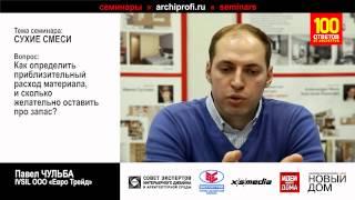 Клеи для плитки и керамогранита(, 2012-07-31T15:04:00.000Z)