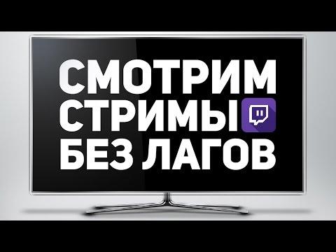 Twitch БЕЗ ЛАГОВ! - обзор CherryPlayer