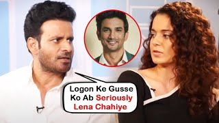 Manoj Bajpayee And Kangana Ranaut SUPPORT Fans On Sushant Singh Rajput's Case