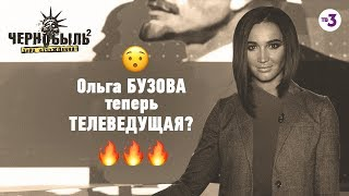 Ольга Бузова снялась в сериале Чернобыль. Зона отчуждения 2