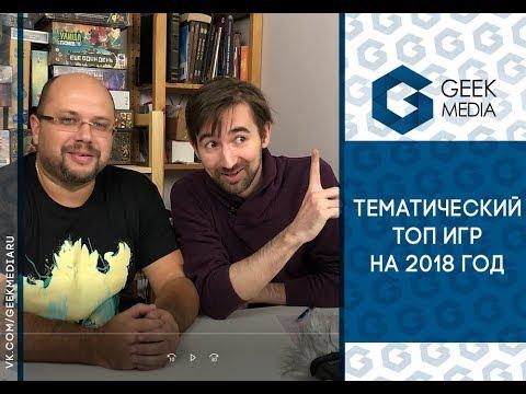 Тематический топ настольных игр от Geek Media.