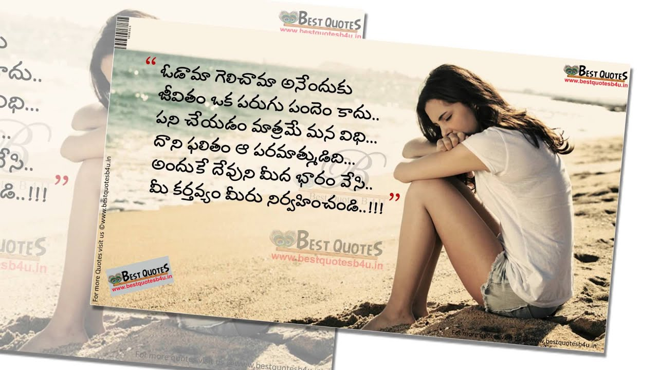 Inspirational Life Quotes In Telugu Youtube
