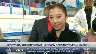Республиканский турнир на призы Элизабет Турсынбаевой стартовал в Кызылорде