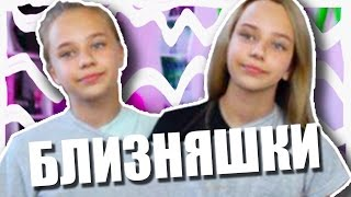МЫ БЛИЗНЕЦЫ !? // CONJOINED TWIN CHALLENGE!