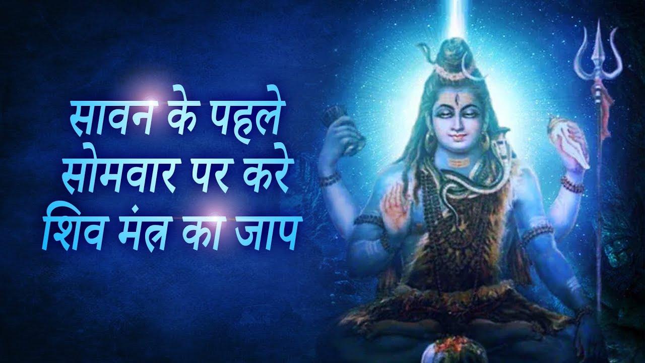 Sawan Mass Special Nonstop Shiv Chanting | Om Namah Shivay | ओम नमः शिवाय मंत्र
