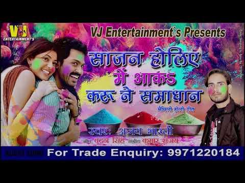 Ajay Bharti मैथिली होली